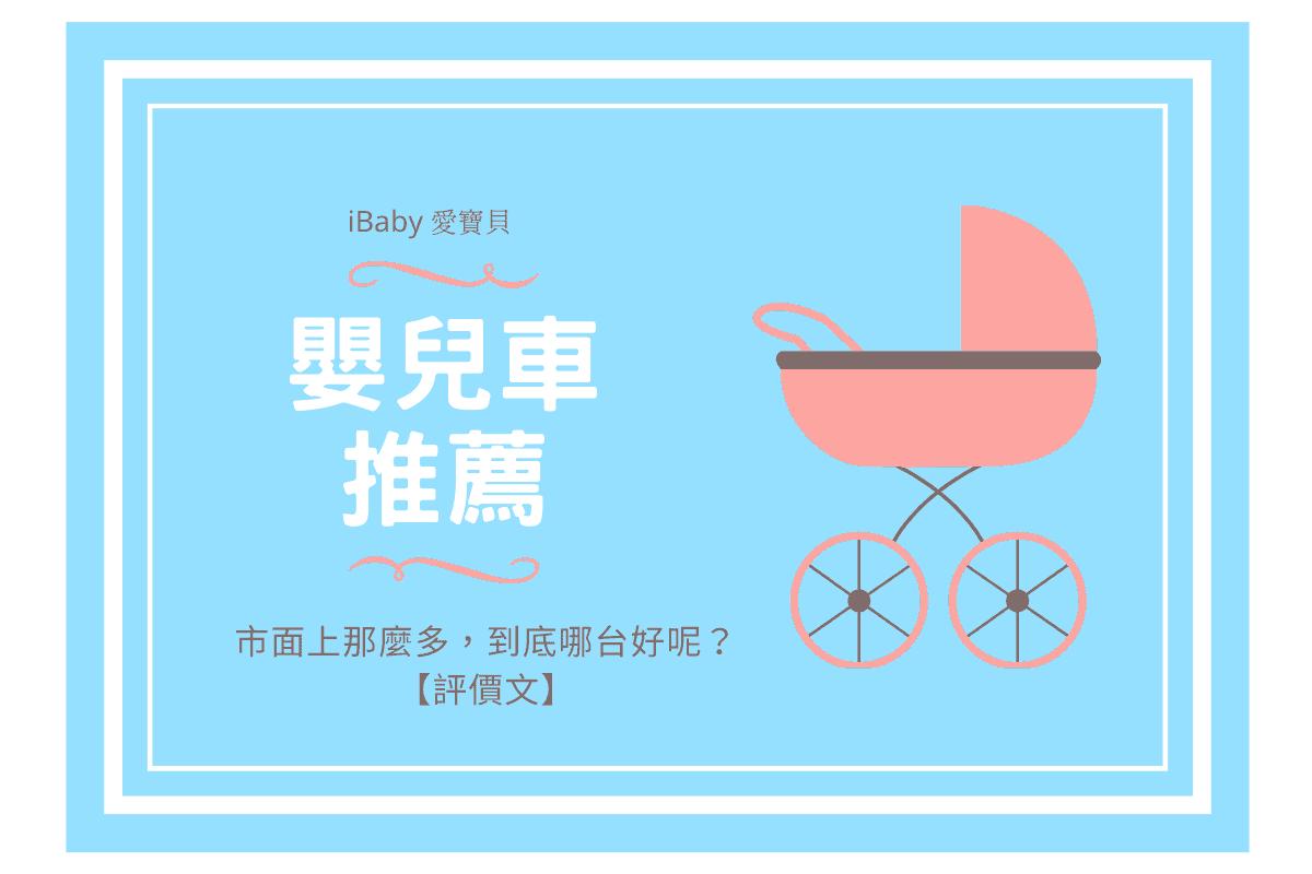 嬰兒車推薦