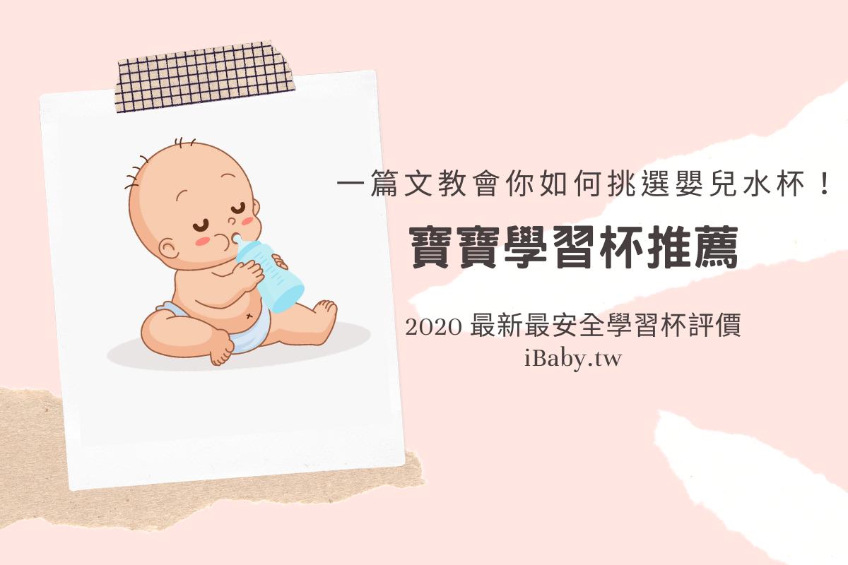 寶寶學習杯推薦