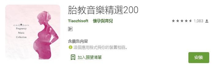 胎教音樂精選200