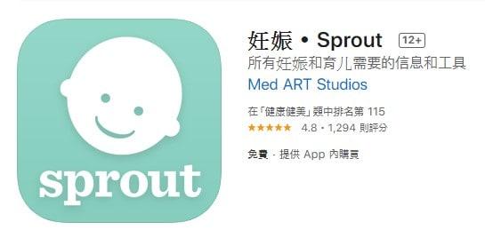 妊娠 • Sprout